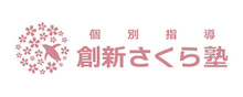 創新さくら塾 塾長のブログ