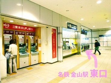 名古屋鉄道 金山駅 東口 横