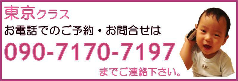 【沖縄・新宿区・文京区】Sweet Mamanベビーサイン・ベビーヨガセラピー教室