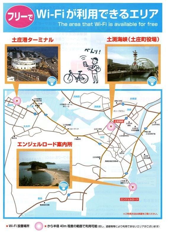 土庄町にWiFiスポットが出来ました! | 小豆島で生きる!