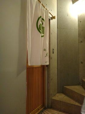 横浜発 驢馬人の美食な日々-Taichi01
