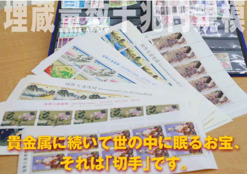 $金・プラチナ・ダイヤ・切手買取専門店のメイク・ワン和泉府中店のブログ