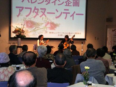 $山中由美子 クラシックギターと日々のつれづれ-バレンタインコンサート3