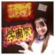 赤坂BLITZ!!