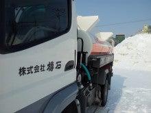 スマイルライフ~樽石(たるせき)社長のブログ-タンクローリー