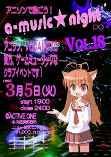 札幌 アニソン a-MUS!C★night