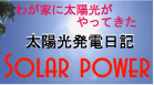 太陽光発電日記