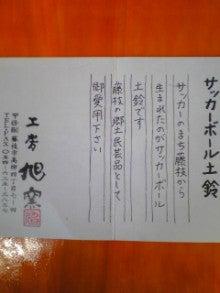 サッカーエース最中*甘栄堂-Image1134.jpg