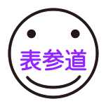表参道駅広告検索〈東京広告なび〉