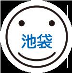 池袋駅広告検索〈東京広告なび〉