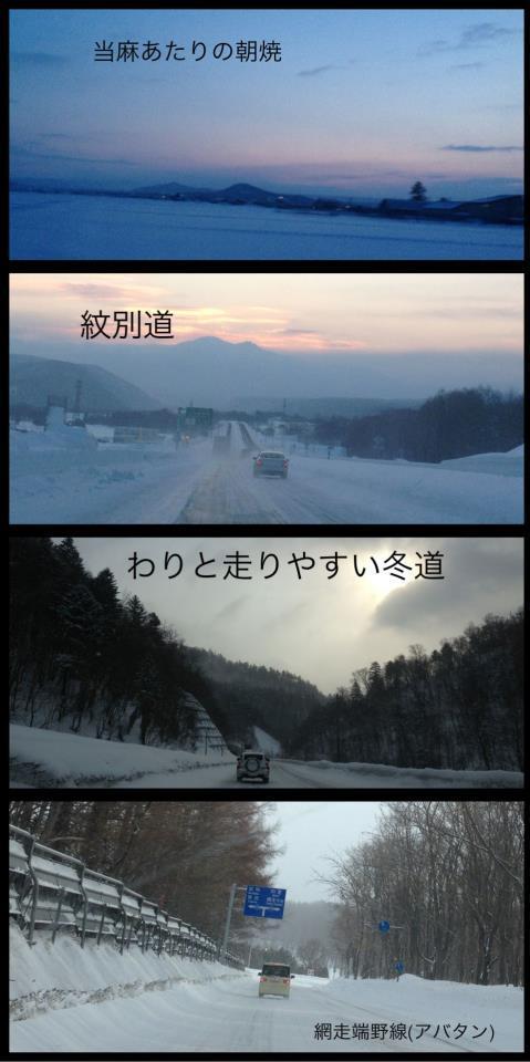 気ままにドライブ…HOKKAIDO~