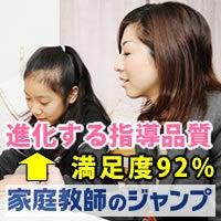 茨城の家庭教師(jumpjapan)-家庭教師のジャンプ
