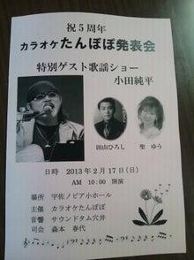 $田山ひろし東京後援会のブログ