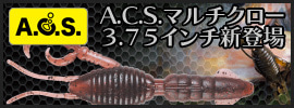 ACS マルチクロー 3.75インチ新登場