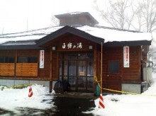 会津高原たかつえ|TAKATSUEスタッフブログ☆Takatsue's Back door-たかつえ|今日のたかつえ⑦-2012.02.18-