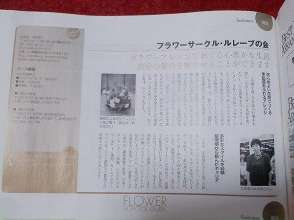 $埼玉県久喜市フラワーアレンジメント教室『ルレーブの会』-雑誌記事