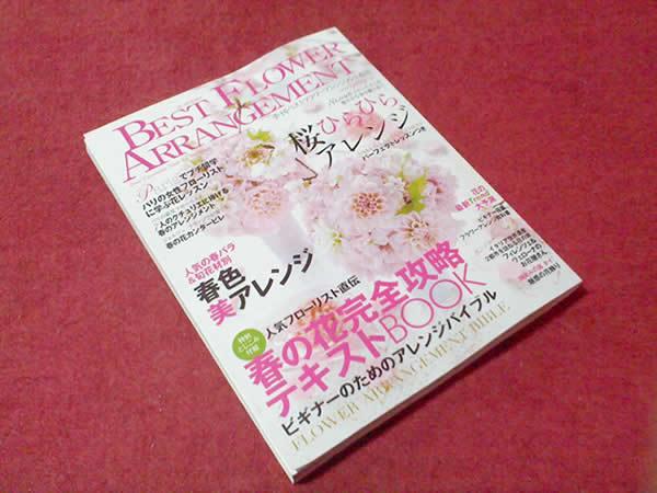 $埼玉県久喜市フラワーアレンジメント教室『ルレーブの会』-雑誌表紙