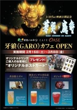 GARO PROJECT 牙狼<GARO>最新情報-ガロカフェ新宿