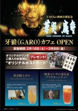GARO PROJECT 牙狼<GARO>最新情報-ガロカフェ