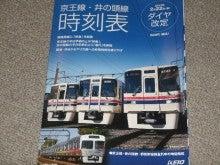 あゆ好き2号のあゆバカ日記-京王線時刻表