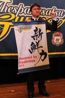 picture of player-kusatsu