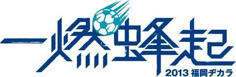 picture of player-fukuoka