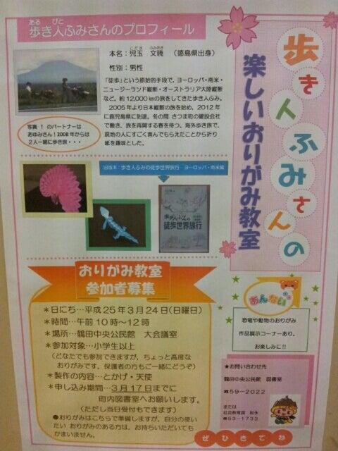 $歩き人ふみの徒歩世界旅行 日本・台湾編-ポスター