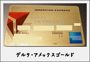 デルタアメックスゴールドの特典 - クレジットカー …