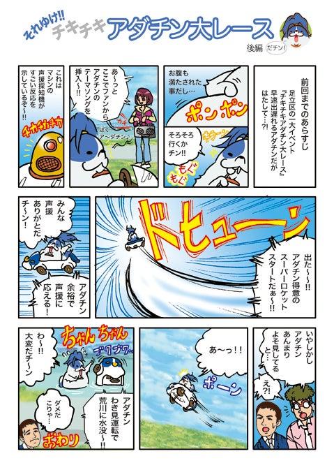 $それゆけ★アダチン!-それゆけ!!チキチキアダチン大レース(後編)