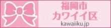 『共同生活支援住宅さいかい』のブログ-カワイイ区