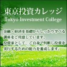 東京投資カレッジ