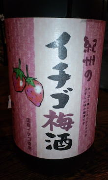 紀州のイチゴ梅酒