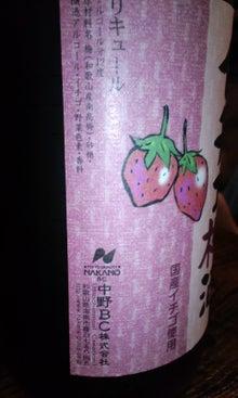紀州のイチゴ梅酒 横