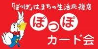 $広島県 呉広域商工会