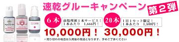 EyeDeli★まつげエクステ商材会社の公式ブログ