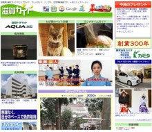 正賀流のブログ-滋賀ガイド