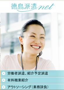 $徳島派遣Net 今日も笑顔で!