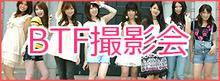 相原かなみオフィシャルブログ          〜kanamix〜-BTF