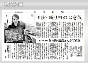 Nagasaki Miyageドットコム「私のNagasaki sutekiフォト」-取材