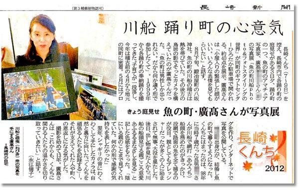 Nagasaki Miyageドットコム「私のNagasaki sutekiフォト」-長崎新聞