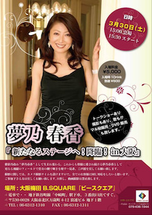 $夢乃春香(紫彩乃)公式ブログ