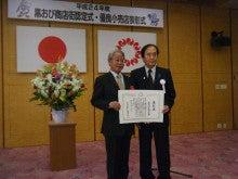 埼玉県 新座市商工会-おぎはら(有)の荻原氏と上田知事
