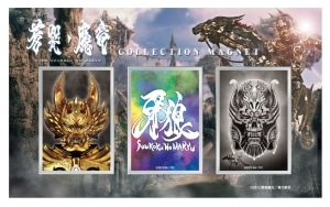 GARO PROJECT 牙狼<GARO>最新情報-マグネットコレクション \450(税込)