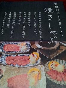 $中央区 日本橋 水天宮(人形町)の『ごちそう家 ぽん太の気まぐれ』ブログ☆-焼きしゃぶ
