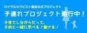 静岡ベビーマッサージ教室☆資格取得RTA指定スクール なごみや-子連れプロジェクト RTA