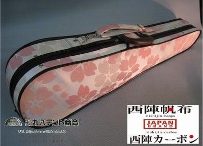西陣帆布 JAPANブランド ヴァイオリンケース