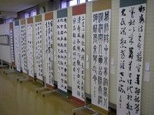 夢実現本舗-書道部卒業展示