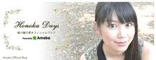 鮎川穂乃果オフィシャルブログ「鮎川穂乃果ほのぼの日記」by Ameba
