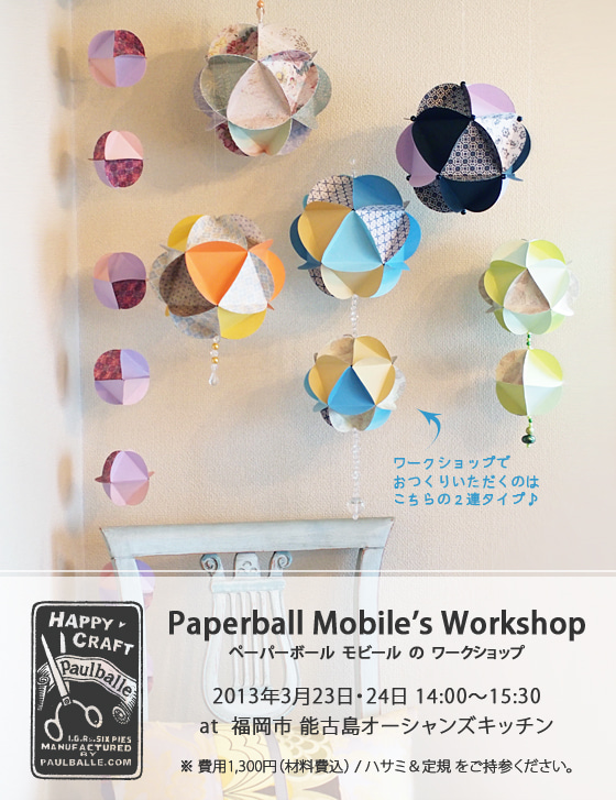 <paulballe ポールボール>ワークショップ in 福岡