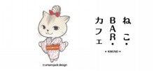 $ねこ・BAR・カフェのブログ-小雪とロゴ